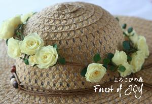 プリザーブドフラワー | 花冠 * 夏らしいレモンイエローのお花達 *