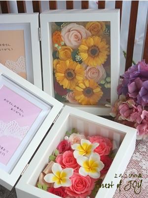 プリザーブドフラワー | 贈呈花 * フォトフレーム(写真立)をお母様に・・・ *