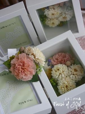 プリザーブドフラワー | 贈呈花 * ブーケとお揃いのお花で *