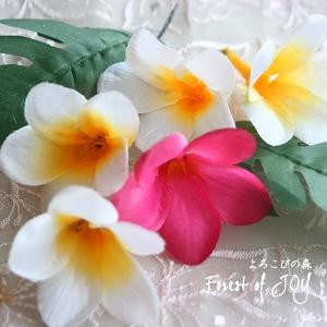 プリザーブドフラワー | リストレット * 2次会用プルメリアの花飾り *